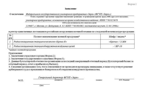 заявление о включении в реестр недобросовестных поставщиков 223-фз образец