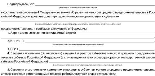 декларация о соответствии участника закупки критериям отнесения образец