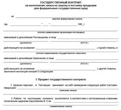 Государственный контракт: определение, содержание, требования