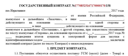 идентификатор государственного контракта