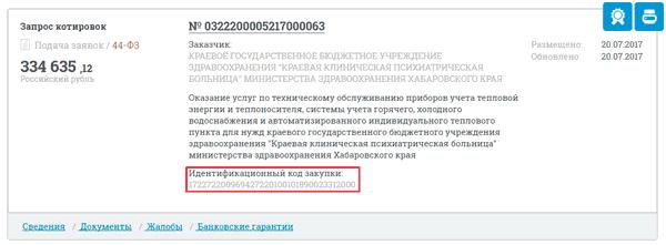 идентификационный код закупки 44-ФЗ
