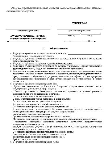 Должностная инструкция Специалиста по Снабжению