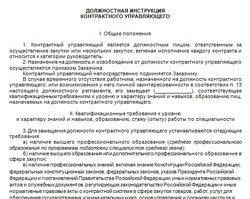 Должностная инструкция контрактного управляющего бюджетного учреждения