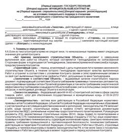 Пример контракта по экспорту пиловочника (Документооборот...)