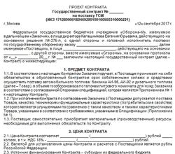 Проект контракта на поставку ГСМ по гособоронзаказу