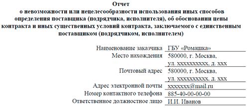 образец обоснование цены контракта образец