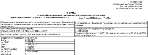 Срок публикации контракта на сайте госзакупки по 44 фз