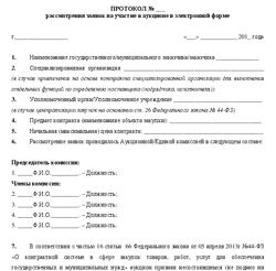 Протокол рассмотрения заявок на участие в аукционе в электронной форме (не подано ни одной заявки)