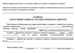 Расписка в получении заявки на участие в открытом конкурсе