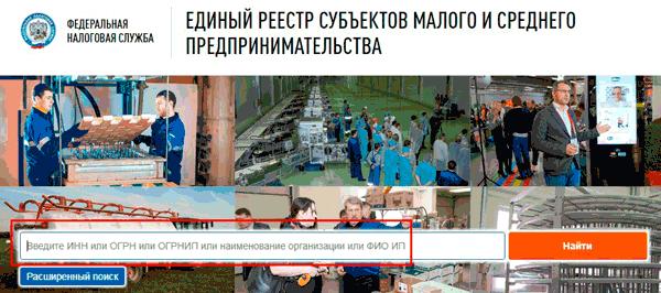 реестр смп проверить предприятие по инн