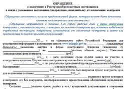 Обращение о направлении информации в ФАС России для включения в РНП