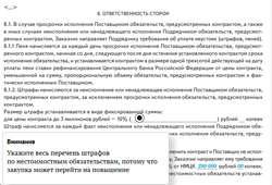 Заключение контракта по итогам аукциона по 44-ФЗ
