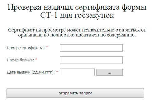 Сертификат происхождения СТ-1: что это и как получить