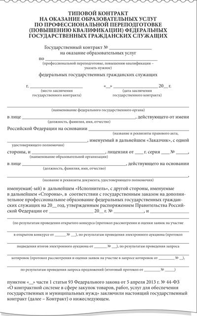 Контракт на оказание услуг по профессиональной переподготовке