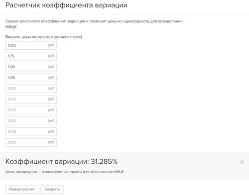 Рассчитать коэффициент вариации онлайн