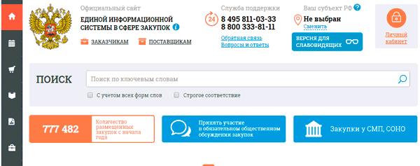 ЕИС - единая информационная система в сфере закупок