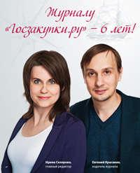 Журналу Госзакупки.ру 6 лет! От вас - поздравления, от нас - подарки!
