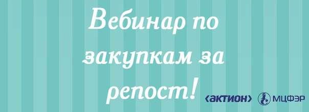 Бесплатный вебинар по закупкам уже 29.02!