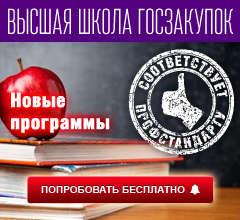 Высшая школа Госзакупок